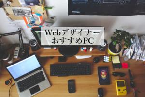 Webデザイナーにおすすめのパソコンスペックは?ノートorデスクトップ? Mac or Windows?