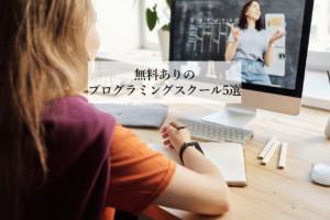 主婦ママおすすめ‼無料ありのプログラミングスクール5選【口コミあり】