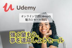 独学に最適‼オンライン学習Udemyの魅力とセール期間について解説【愛用歴4年】