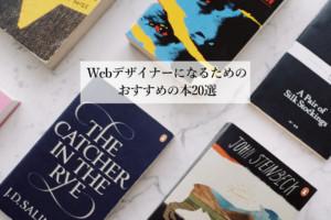 Webデザイナーになるためのおすすめの本20選【完全保存版】