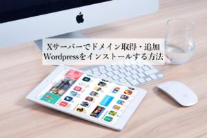 Xサーバーでドメインを取得・追加してWordPressをインストールする方法【簡単】