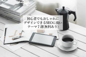 【WordPress】初心者でもおしゃれにデザインできるSEOに強いテーマ7選(無料あり)