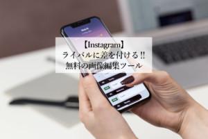 【Instagram】ライバルに差を付ける‼無料の画像編集ツール6選