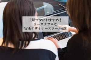 主婦ママ向け!リーズナブルなWebデザインスクール6選【転職サポート付】
