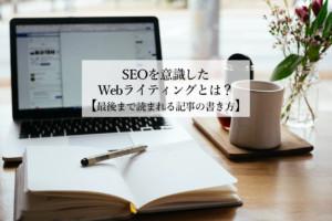 初心者向け‼SEOを意識したWebライティングとは?【最後まで読まれる記事の書き方】