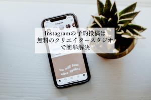 Instagramの予約投稿は無料のクリエイタースタジオで簡単解決【設定と操作方法】
