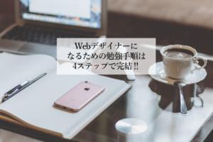 未経験の主婦ママがWebデザイナーになるための勉強手順は4ステップで完結‼【完全保存版】