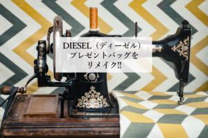 DIESEL(ディーゼル)のプレゼントバッグをリメイク【ハンドメイド】