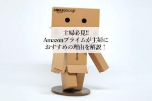 主婦ママWebデザイナー必見!!Amazonプライムが主婦におすすめの理由を解説!