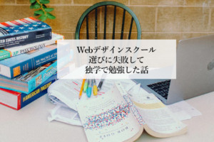 Webデザインスクール選びに失敗して独学で勉強した話