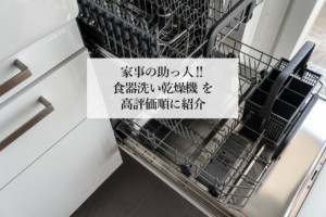 主婦ママWebデザイナーの味方‼食器洗い乾燥機を高評価順に紹介‼【口コミあり】
